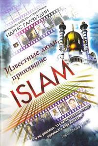 """книга """"Известные люди, принявшие ISLAM"""""""
