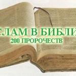 Ислам в Библии - 200 пророчеств