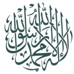 Нет бога кроме Аллаха