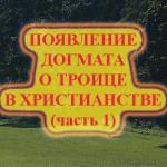 Появление догмата о троице (ч.1)