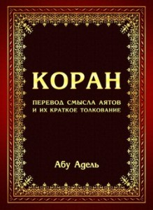 коран полное толкования на русском языке скачать бесплатно