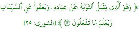 وَهُوَ ٱلَّذِي يَقۡبَلُ ٱلتَّوۡبَةَ عَنۡ عِبَادِهِۦ وَيَعۡفُواْ عَنِ ٱلسَّئَِّاتِ وَيَعۡلَمُ مَا تَفۡعَلُونَ