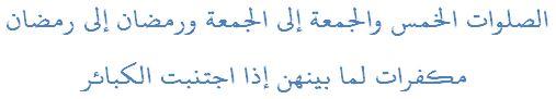 الصلوات الخمس والجمعة إلى الجمعة ورمضان إلى رمضان مكفرات لما بينهن إذا اجتنبت الكبائر