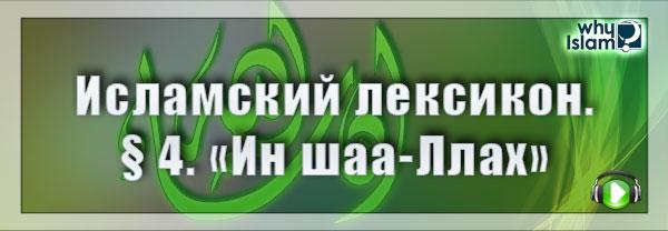 Ин шаа-Ллах