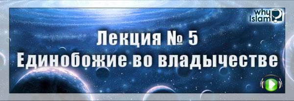 Первый раздел Единобожия – «Единобожие во владычестве» (Таухид ар-Рубубийя)