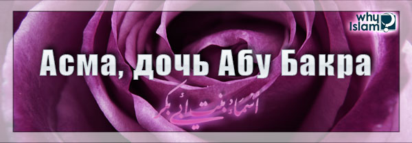 Асма, дочь Абу Бакра