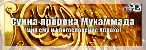 Сунна пророка Мухаммада
