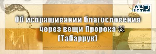 Об испрашивании благословения через вещи Пророка (Табаррук)