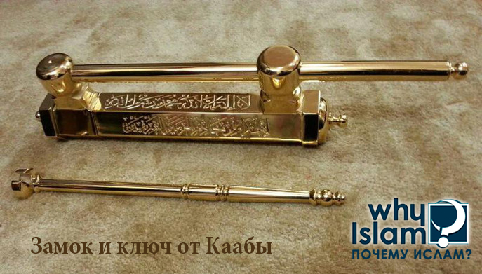 Замок и ключ Каабы