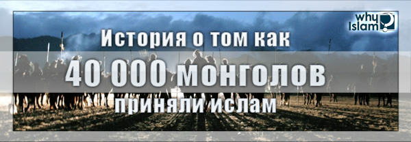 Истории, рассказы, события: История о том, как 40 тысяч монголов приняли Ислам