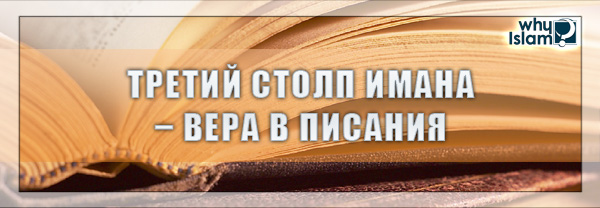 Третий столп Имана – Вера в Писания