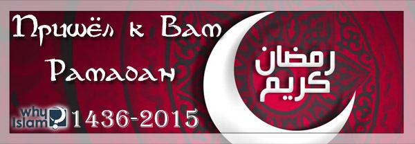 редакция нашего сайта поздравляет Вас с наступлением благословенного месяца Рамадан