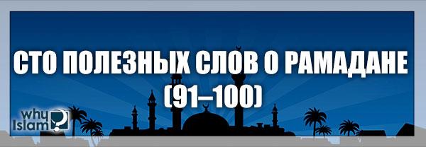 Сто полезных слов о Рамадане (91–100)