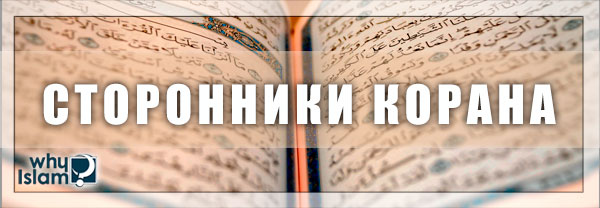 Сторонники Корана