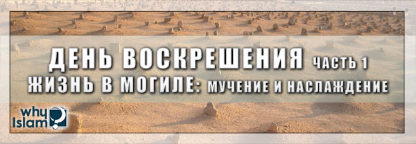 День Воскрешения (ч. 1)  Жизнь в могиле: мучение и наслаждение
