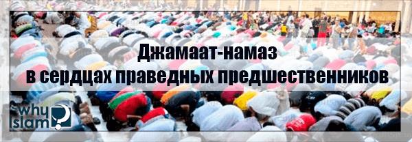 Джамаат-намаз в сердцах праведных предшественников