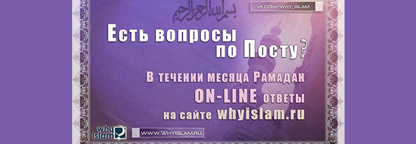 Онлайн ответы на вопросы в месяце Рамада