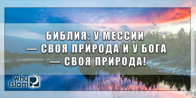 Библия - у Мессии — своя природа и у Бога — Своя природа!