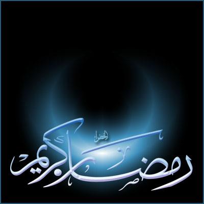 Рамадан Карим - с наступлением священного месяца Рамадана Ramadan