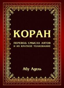 Коран. Перевод с арабского языка Абу Адель